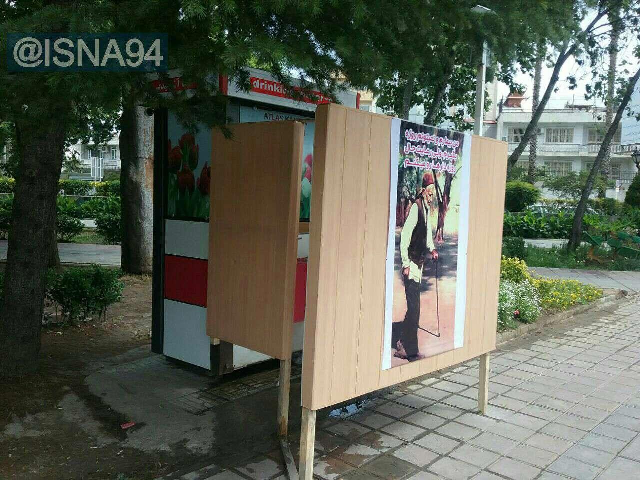 آبسردکن پارک شهر رشت در ماه رمضان، برای استفاده بیماران و مسافران