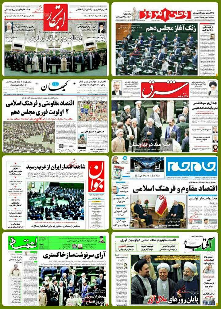 صفحه نخست روزنامه های امروز یکشنبه 9 خرداد