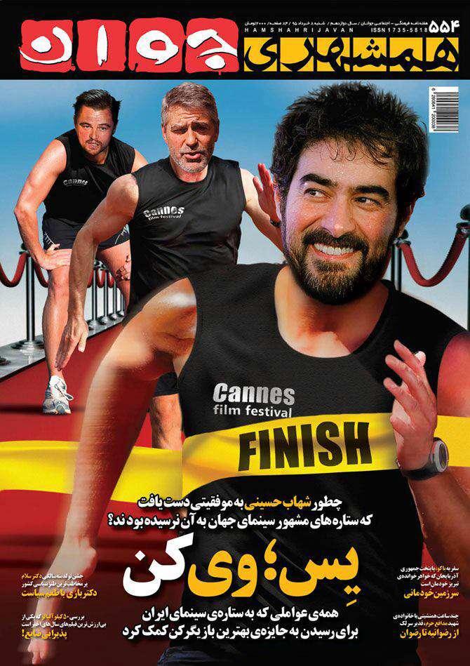 جلد متفاوت و زیبای مجله همشهری جوان برای شهاب حسینی