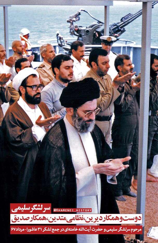 مرحوم سرلشگر محمد سلیمی در حال اقتدا به حضرت آیتالله خامنهای