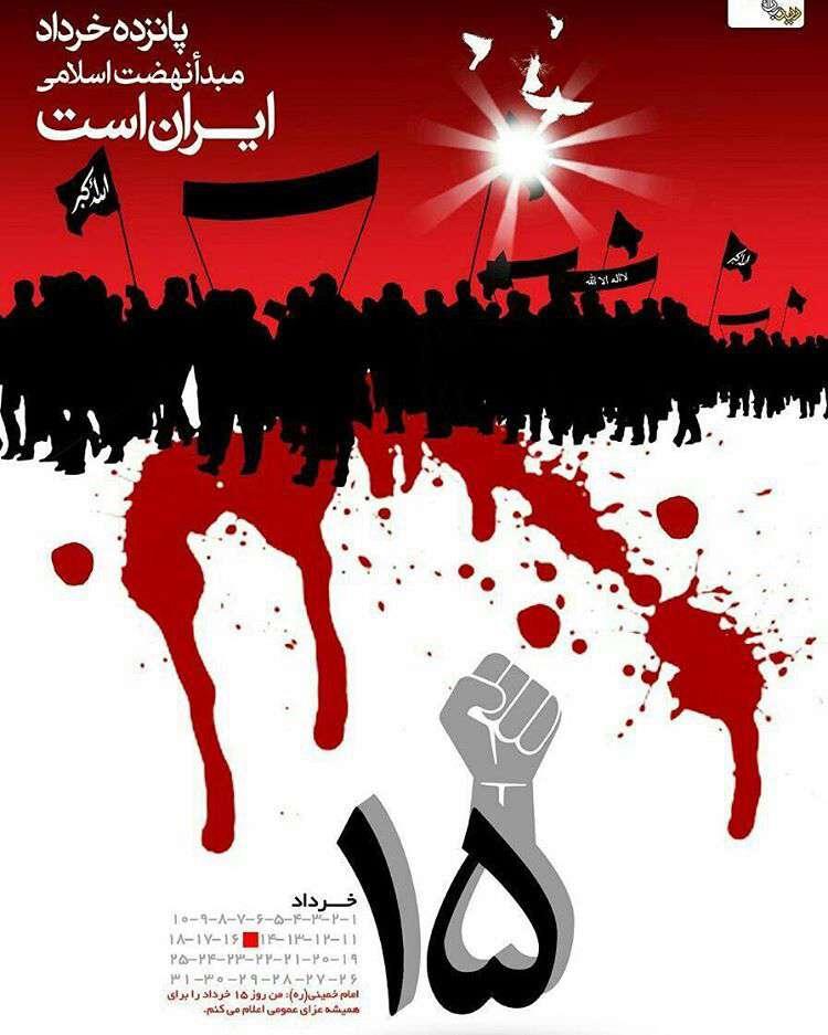 قیام ۱۵ خرداد مبدا انقلاب اسلامی