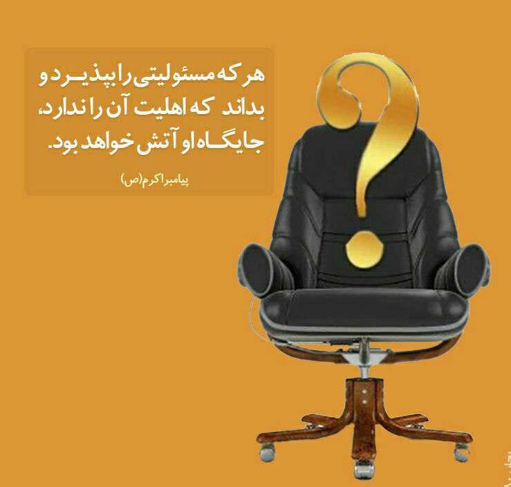 🔥🌪🔥🌪🔥🌪🔥🌪🔥🌪🔥  پیامبر اکرم(ص): هر که مسئولیتی را ....