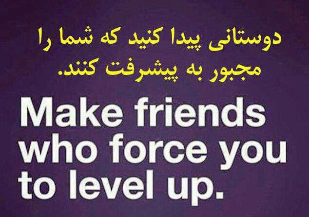 دوستانی پیدا کنید که شما را وادار به پیشرفت کنند