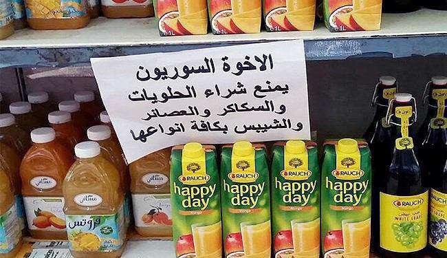 """در فروشگاههای اردن؛ """"برادران"""" سوری حق خرید آبمیوه ندارند!"""