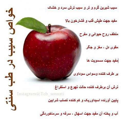 خواص سیب در طب سنتی