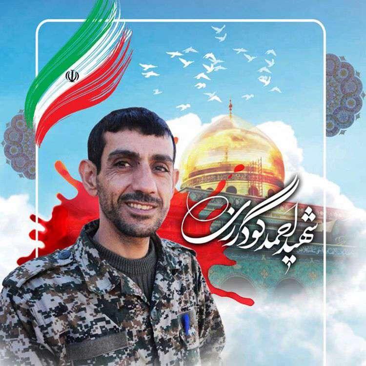 شهید احمد گودرزی
