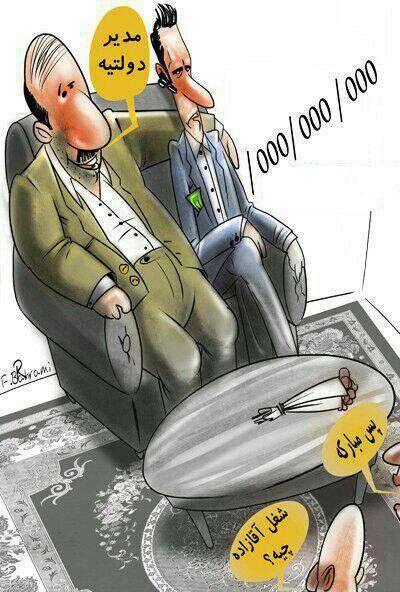 کاریکاتور/ خواستگاری با فیش حقوقی نجومی...!