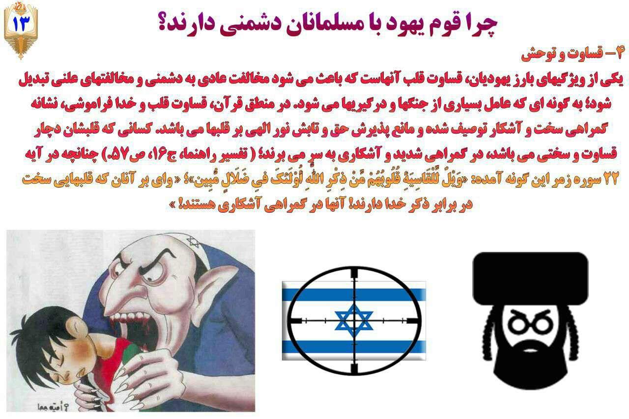 چرا قوم یهود با مسلمانان دشمنی دارند؟؟؟قسمت ۱۳