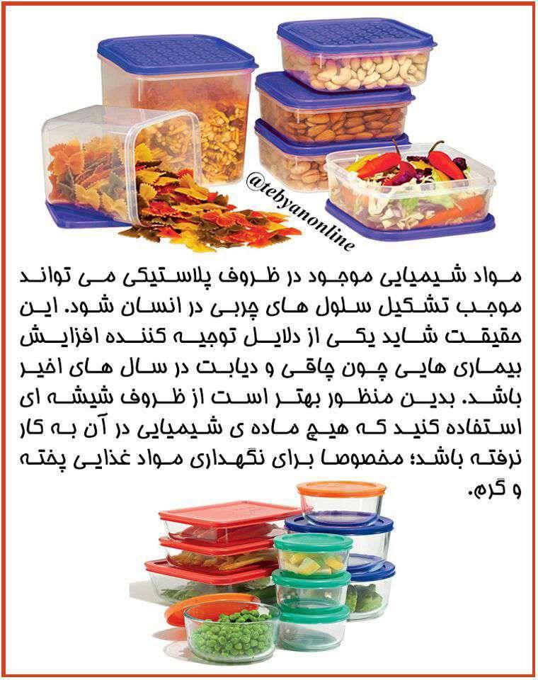 ظروف پلاستیکی ممنوع