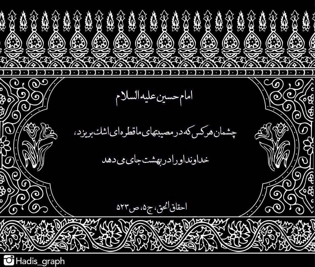 پاداش قطره ای اشک بر امام حسین(ع)