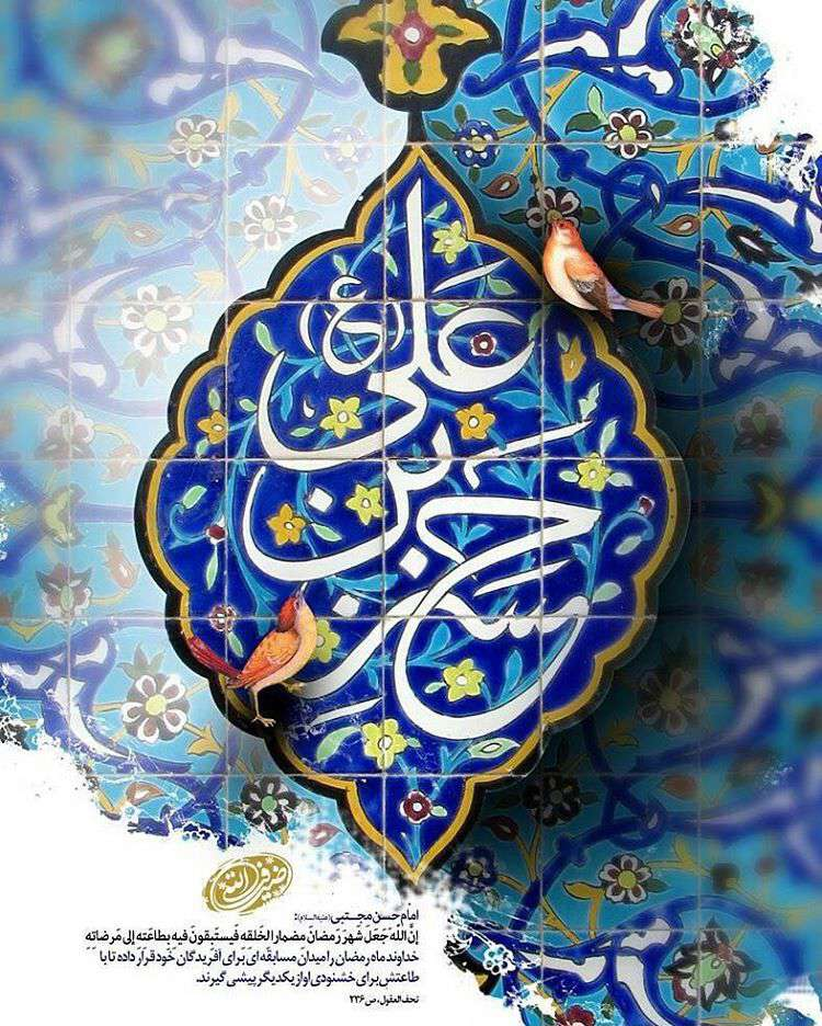 رمضان در کلام امام حسن مجتبی