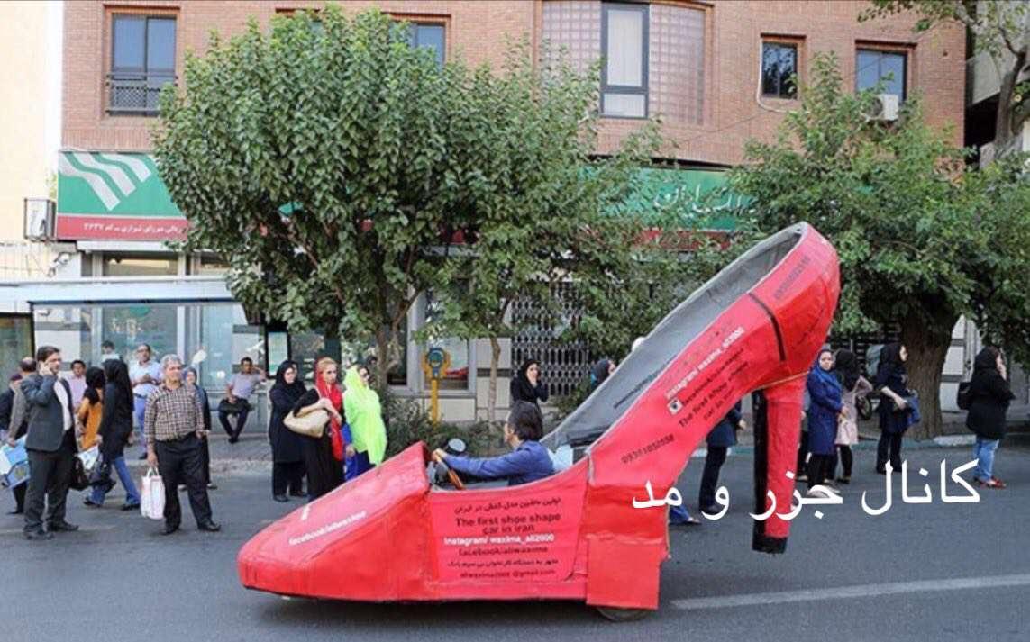ماشینی به شکل کفش زنانه در تهران