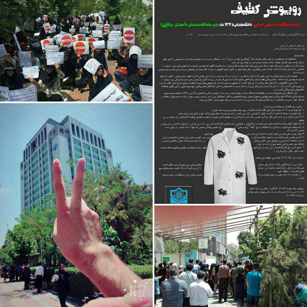 تجمع و اعتراض شدید جامعه تغذیه کشور به سیاست های وزارت بهداشت علیه  تغذیه دانان و رژیم شناسان