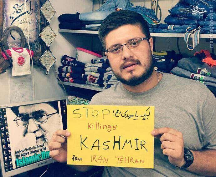 کمپین حمایت ایرانیها از مسلمانان کشمیر
