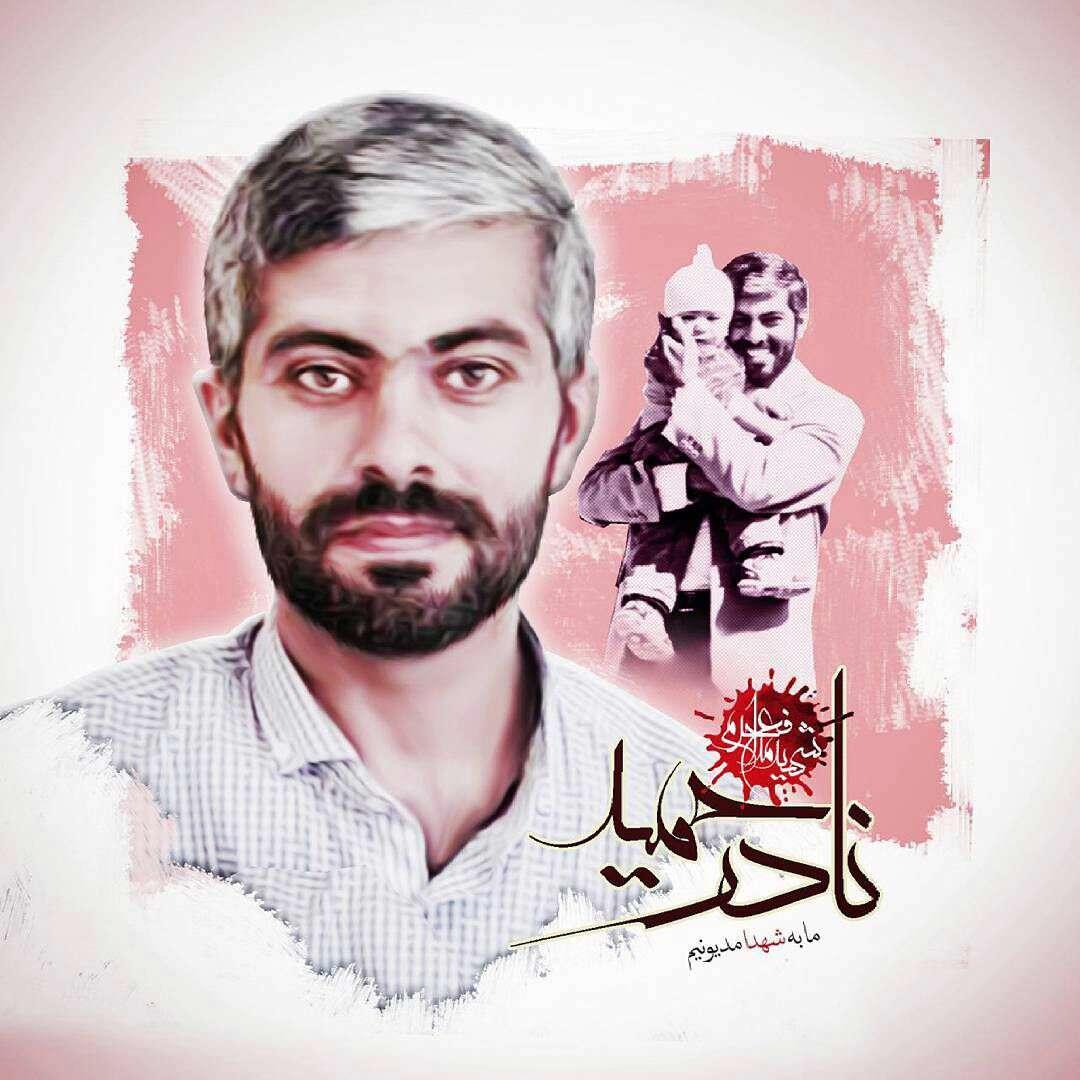 شهید نادر حمید