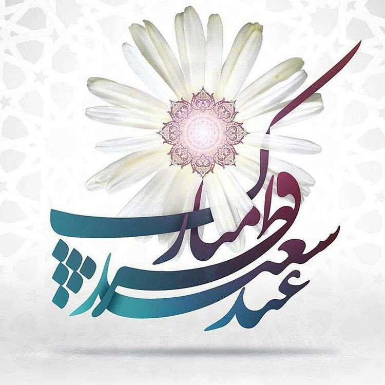 عید روزه داران مبارک