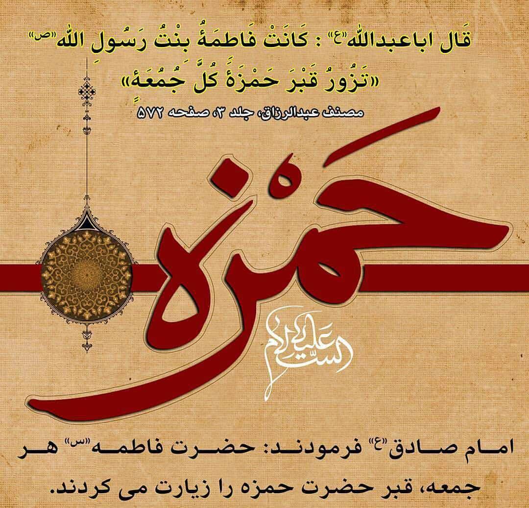 زیارت حضرت حمزه(ع)