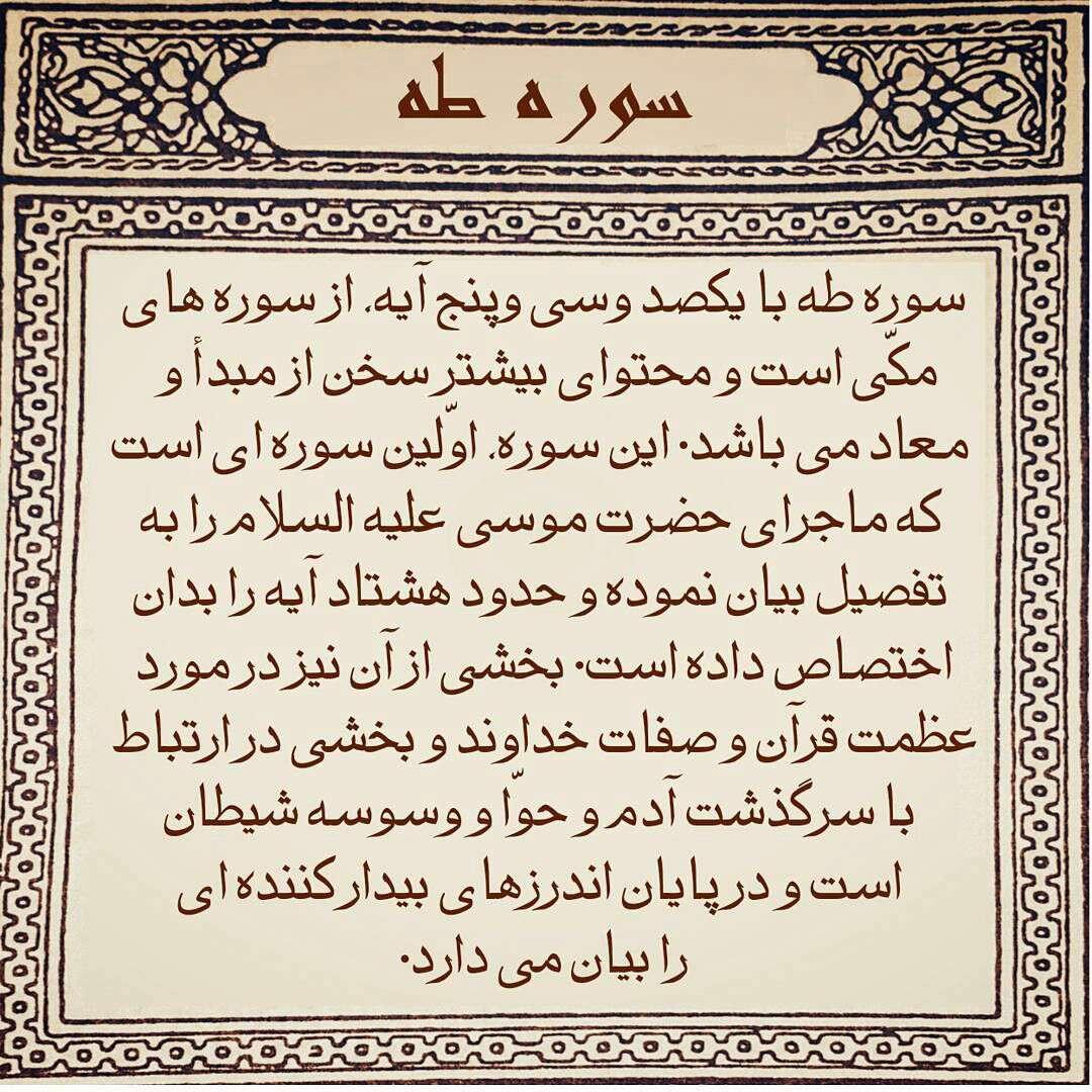 معرفی اجمالی سوره طه