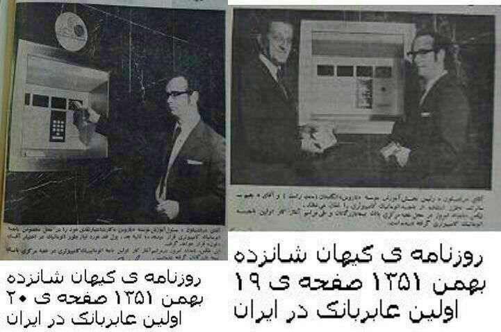 اولین عابر بانک ایران در تاریخ 16 بهمن 1351