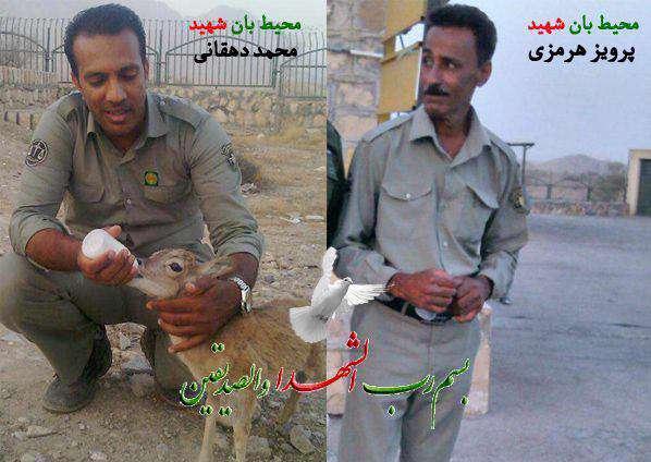 عکس دو نفر از محیط بانان استان هرمزگان که توسط شکارچیان متخلف در ارتفاعات منطقه به شهادت رسیدند