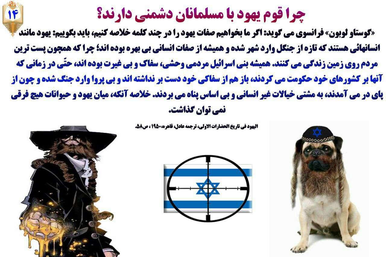 چرا قوم یهود با مسلمانان دشمنی دارند؟؟؟قسمت ۱۴