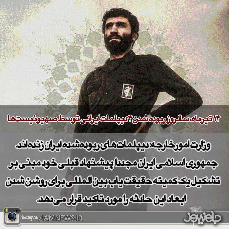 وزارت خارجه: چهار دیپلمات ربوده شده زنده اند/ ضرورت تشکیل کمیته حقیقت یاب بین المللی