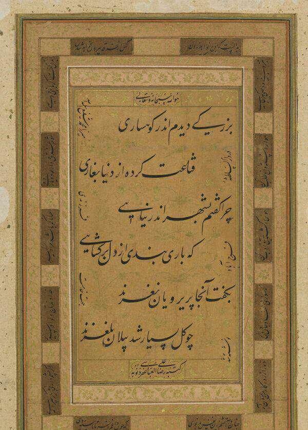 چه شعری ! و عجب خطی ... کتبه علی رضا عباسی . از قدمای هنر خوشنویسی