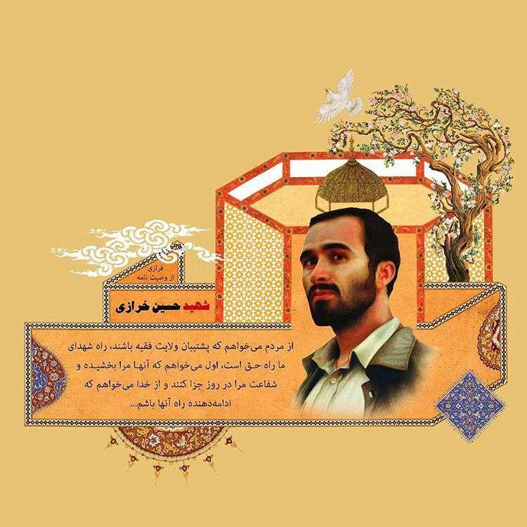 فرازی از وصیت نامه شهید حسین خرازی
