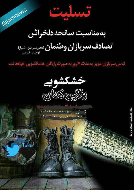 کار قشنگ یک خشکشویی در کرمان