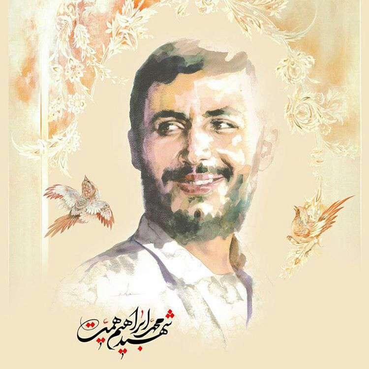 شهید محمد ابراهیم همت