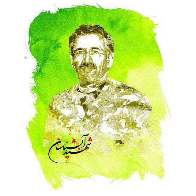 شهید آبشناسان