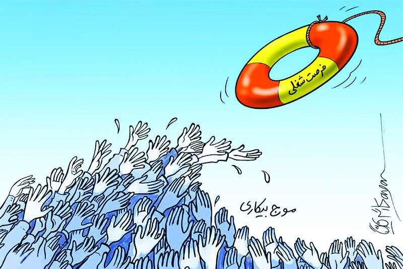 موج بیکاری و فرصت شغلی