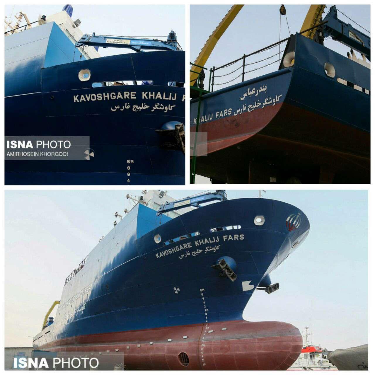 نخستین کشتی تحقیقاتی اقیانوس پیمای ایران