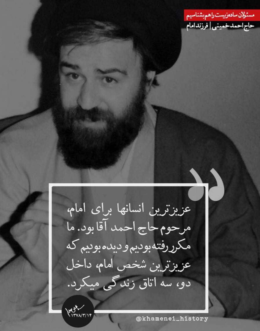 مسئولان سادهزیست را بشناسیم، حاج سیداحمد خمینی