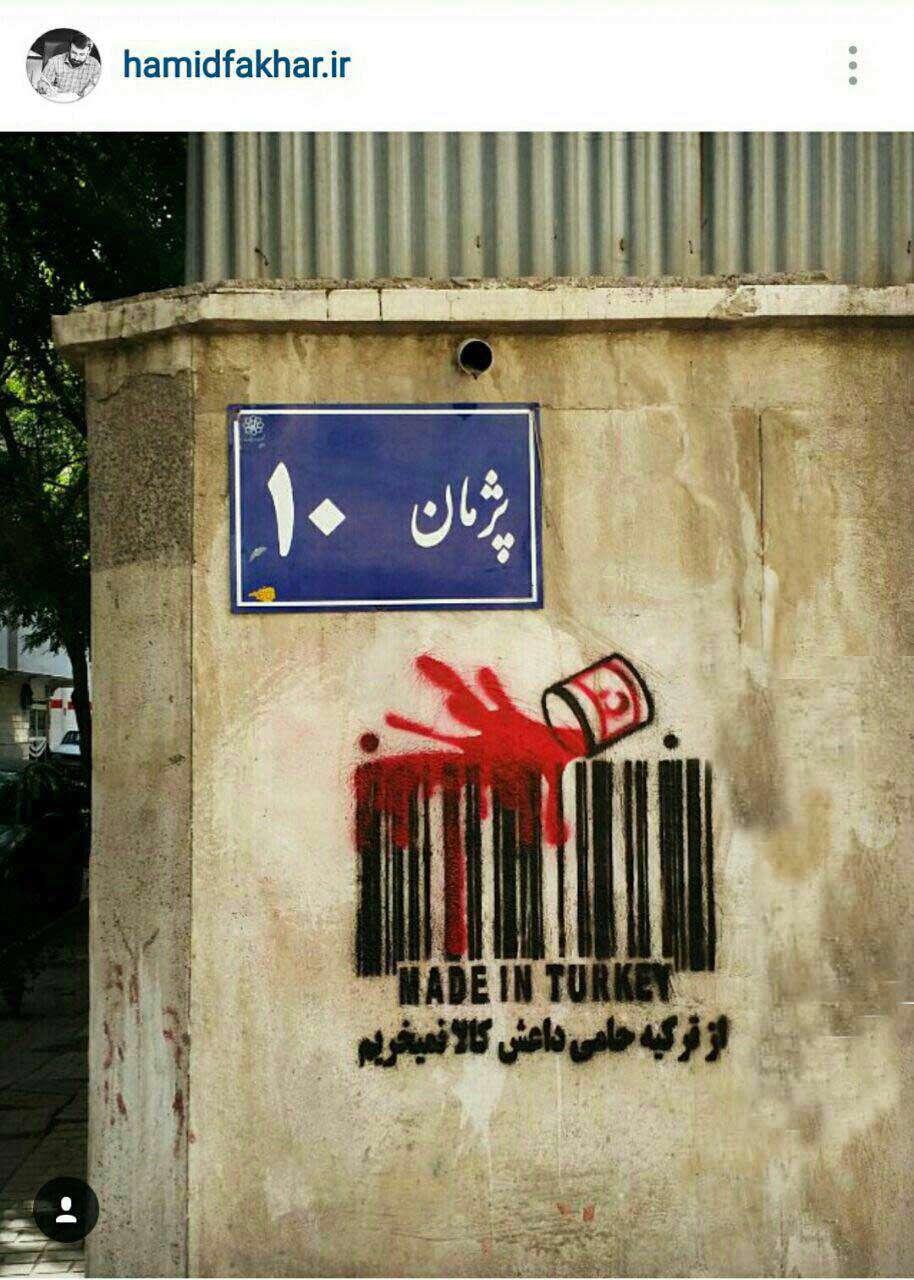 گرافیتی ضدترکیه ای در خیابان های مشهد