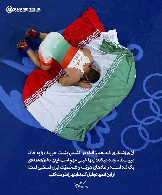 رهبرانقلاب: آن ورزشکاری که بعد از آنکه در کشتی پشت حریف را به خاک میرساند سجده میکند؛اینها از نمادهای هویّت و شخصیّت ایران اسلامی است؛از این آدمها تجلیل کنید،اینها را تقویت کنید