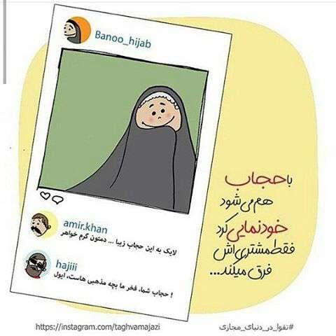 با حجاب هم میشود خودنمایی کرد