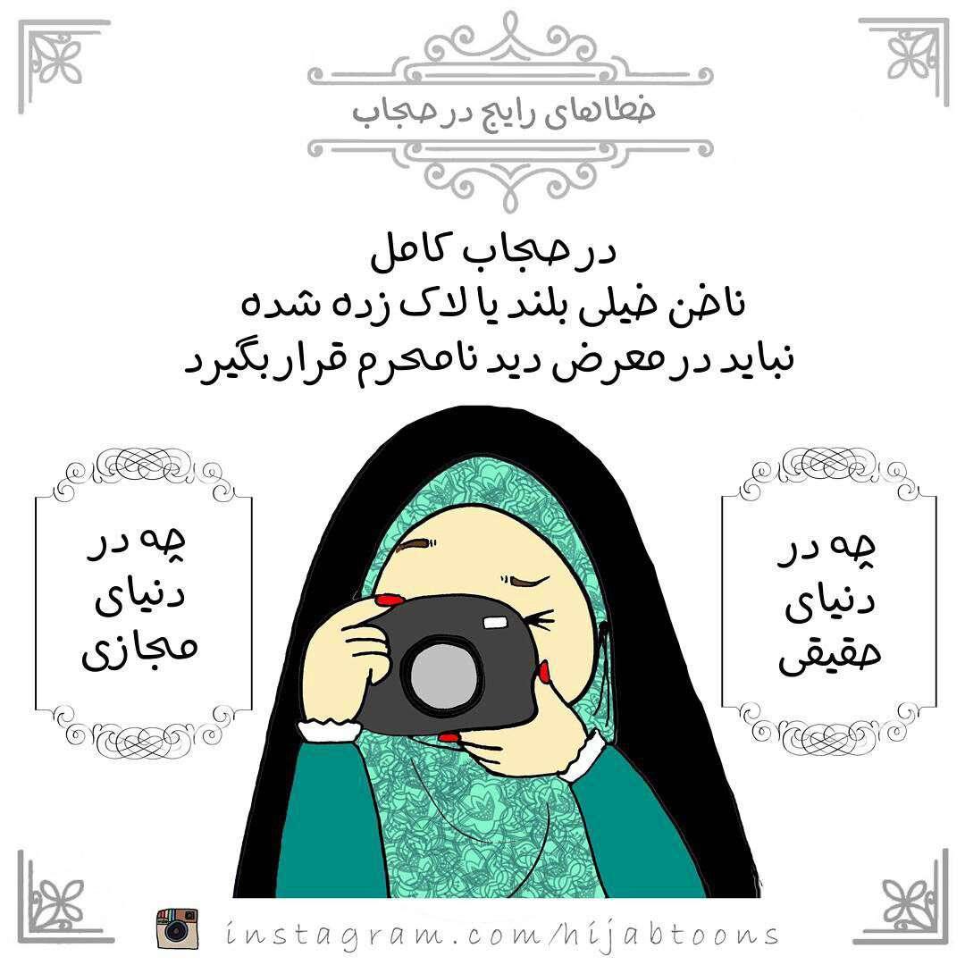 خطاهای رایج در حجاب