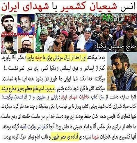 انس شیعیان کشمیر با شهدای ایران