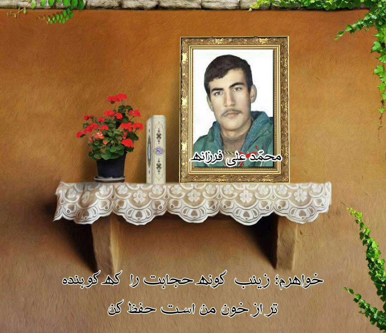 شهید محمد علی فرزانه