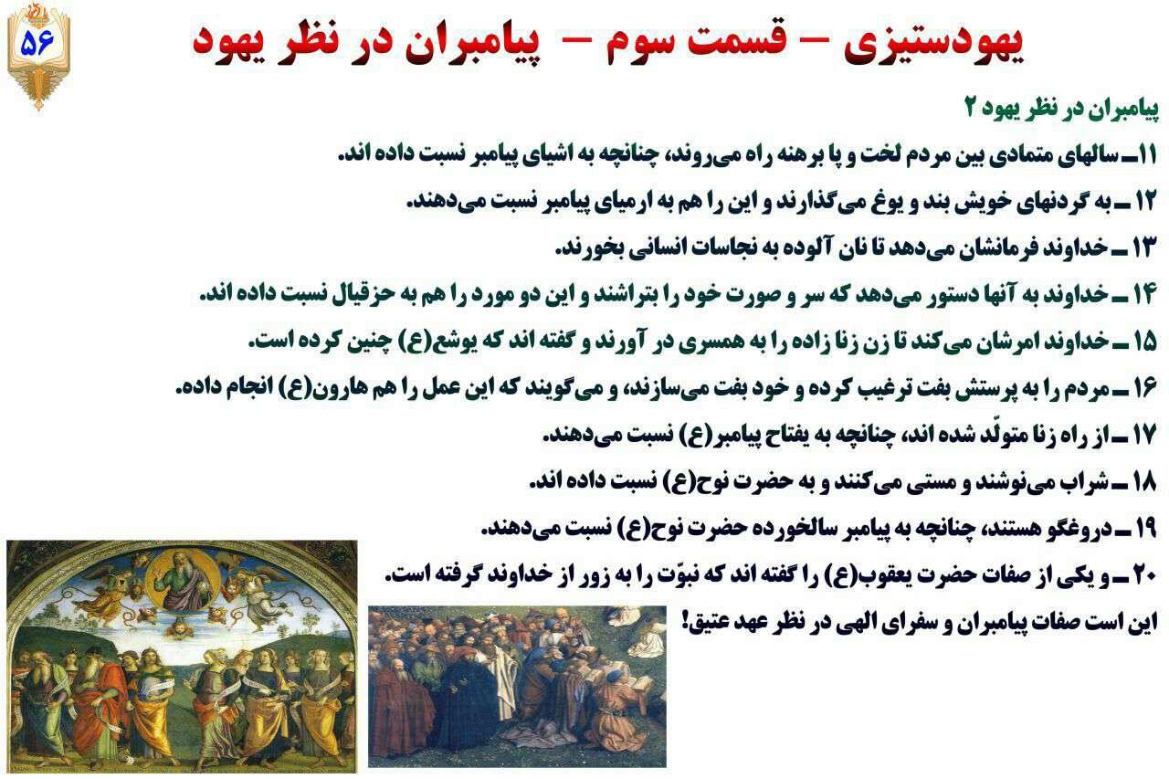 چرا قوم یهود با مسلمانان دشمنی دارند؟قسمت ۵۶