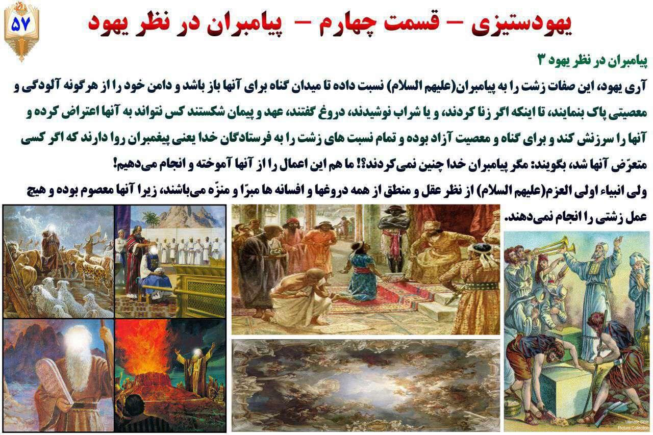 چرا قوم یهود با مسلمانان دشمنی دارند؟قسمت ۵۷
