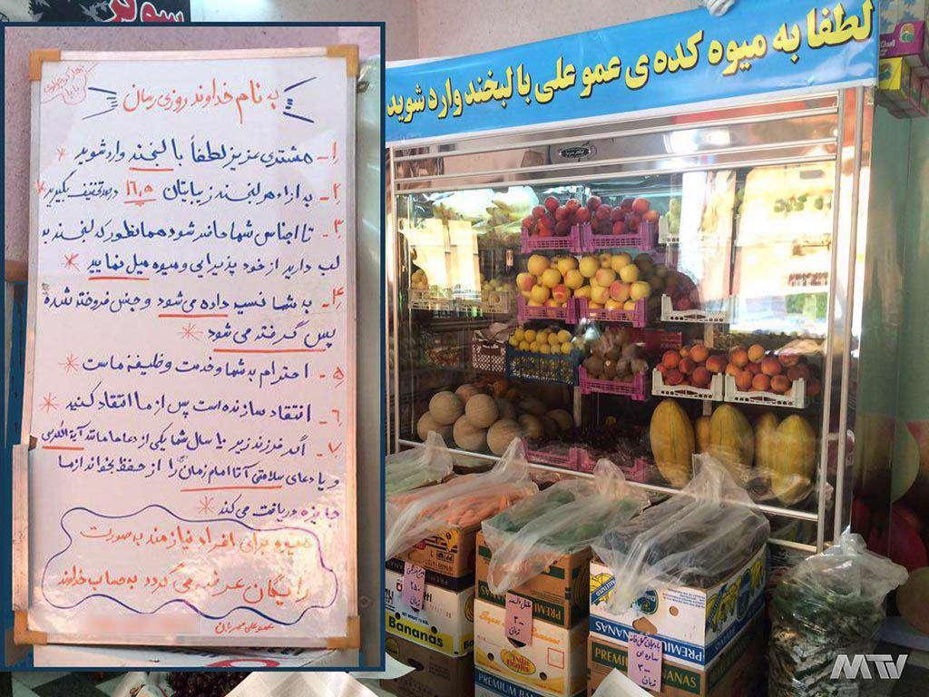 یه میوه فروشی با کلی مهربونی