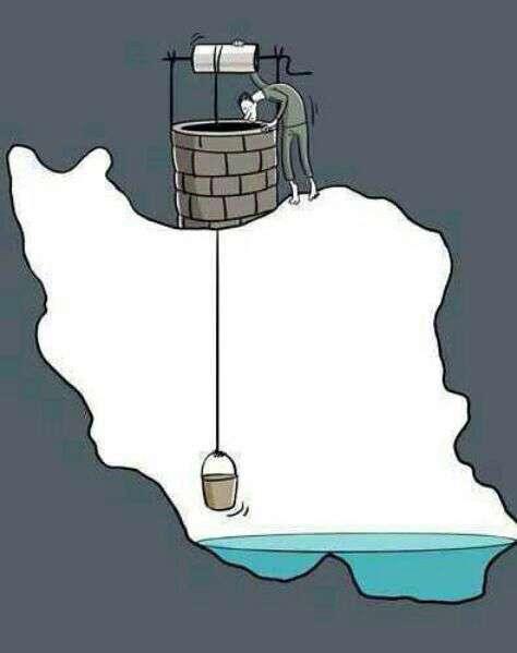 ایران با مشکل آب روبروست