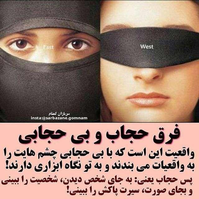 فرق حجاب و بی حجابی