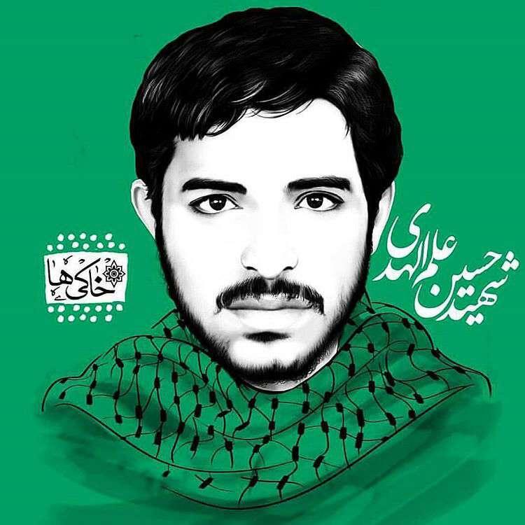 شهید محمد حسین علم الهدی