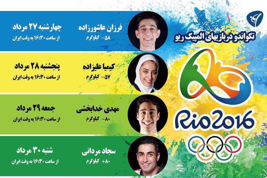 برنامه و ساعت تیم تکواندو ایران