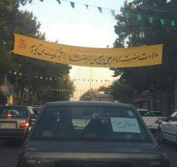 خادم امام رضا بودن به همین آسانی است...