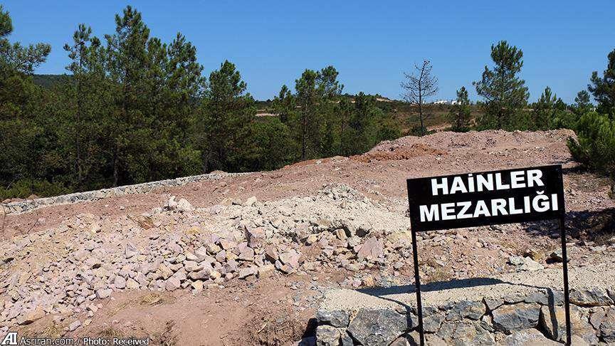 """ترکیه؛ """"گورستان خائنان"""" ویژه دفن کودتاگران کشته شده  جنازه ها بدون تشریفات معمول دفن شدند و قبرها بدون سنگ هستند."""