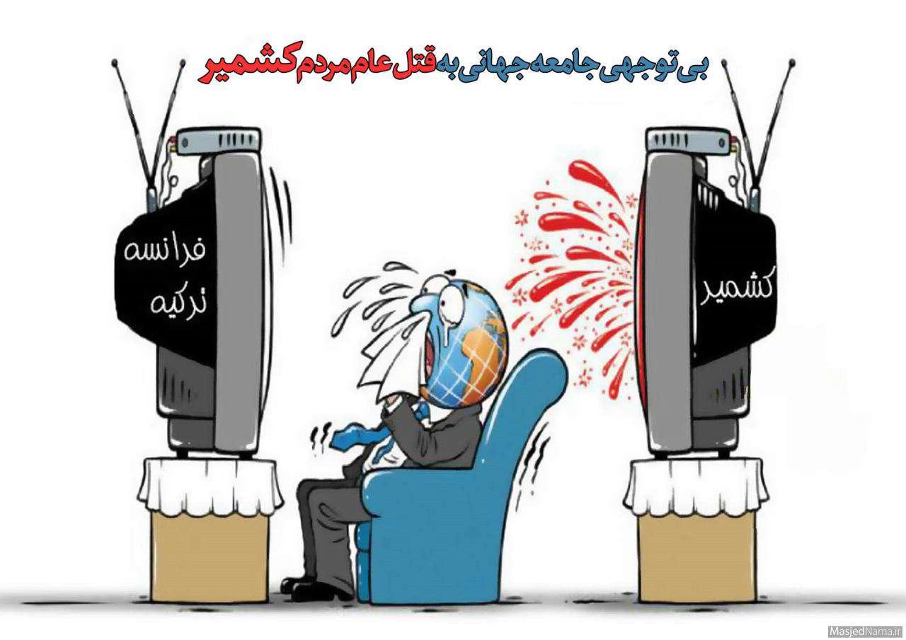 کاریکاتور ، بیتوجهی جامعه جهانی به وقایع کشمیر